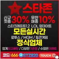 먹튀검증 완료 스타존