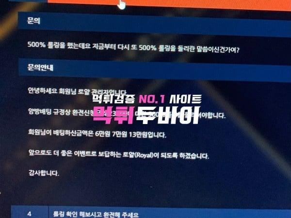 로얄패밀리 먹튀 및 먹튀검증 상세정보