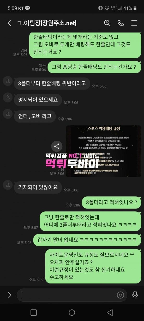 장원 먹튀 및 먹튀검증 상세정보