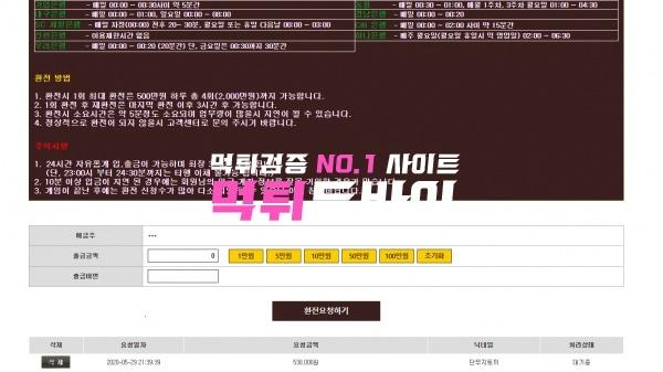 카카오스포츠 먹튀 및 먹튀검증 상세정보