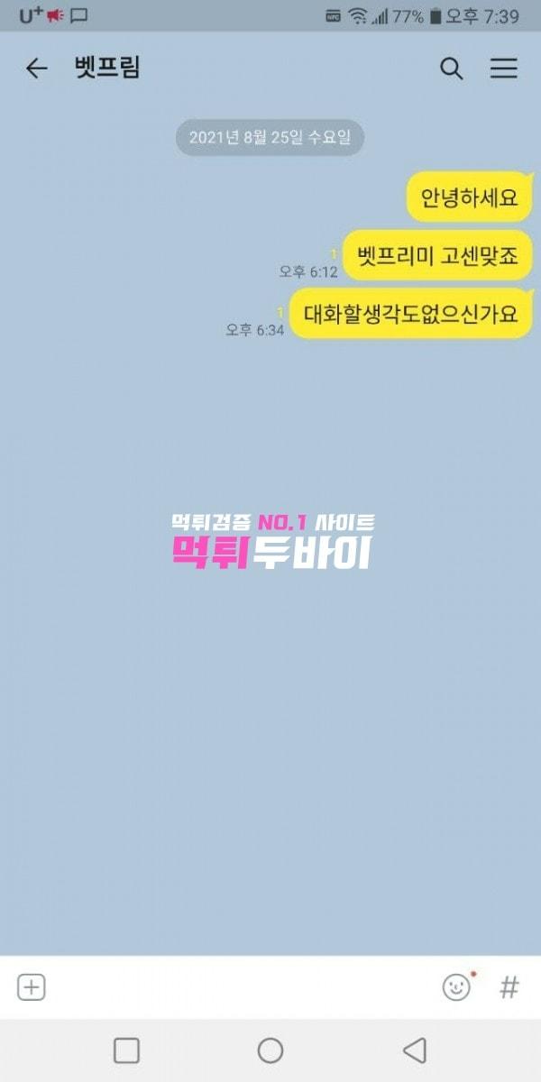 벳프림 먹튀 및 먹튀검증 상세정보
