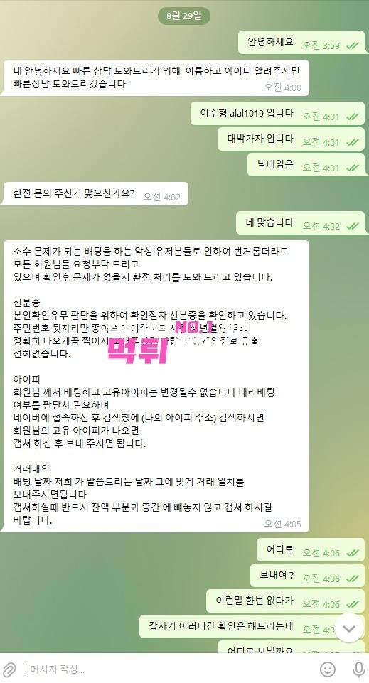 M스포츠 먹튀 및 먹튀검증 상세정보
