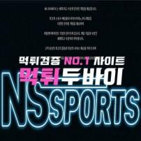 NS스포츠 먹튀 및 먹튀검증