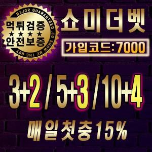 쇼미더벳 먹튀검증 완료