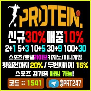프로틴 먹튀검증 완료