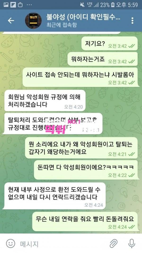 불야성 먹튀 및 먹튀검증 상세정보