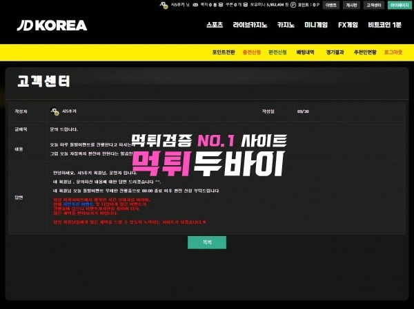 JD코리아 먹튀 및 먹튀검증 상세정보