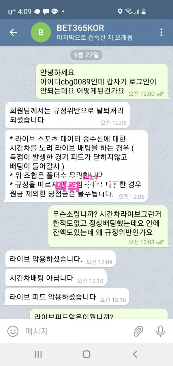 벳365코리아 먹튀 및 먹튀검증 상세정보