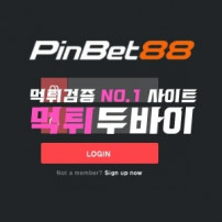 핀벳88 먹튀 및 먹튀검증