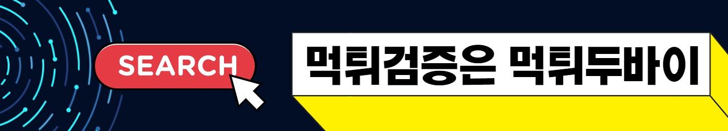 먹튀검증 전문 먹튀두바이 홈페이지 상단배너